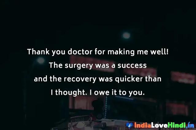 good night shayari for doctors