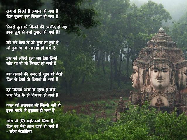 दिल पूराना इक शिवाला हो गया है Hindi Gazal By Naresh K. Dodia