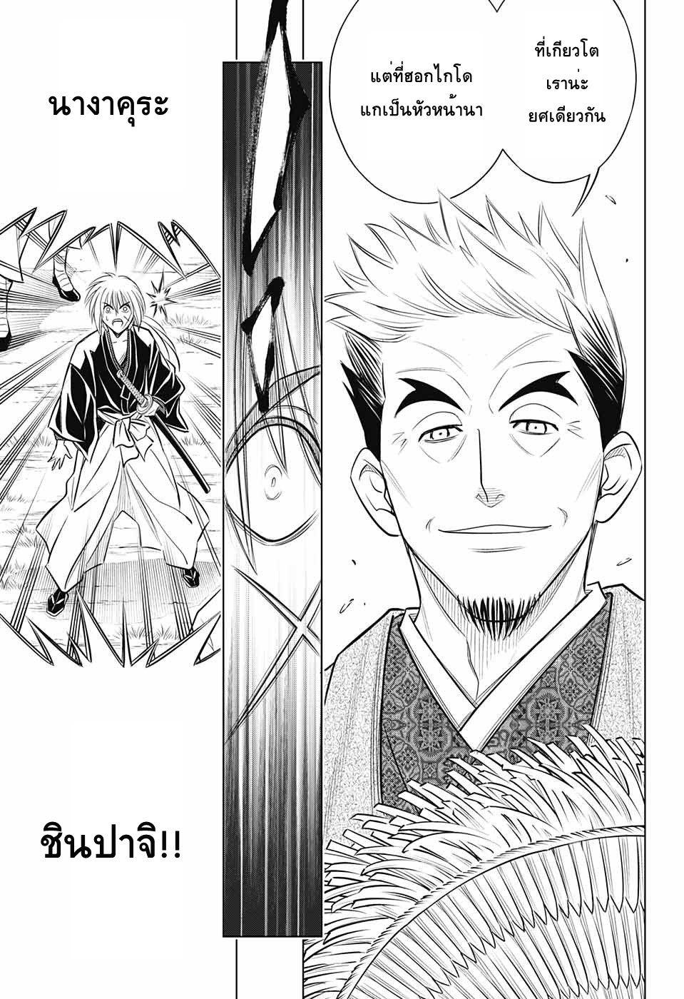 อ่านการ์ตูน Rurouni Kenshin: Hokkaido Arc ตอนที่ 14 หน้าที่ 19