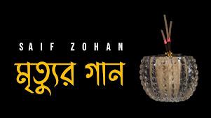 Sajiye Gujiye De More Lyrics (মৃত্যুর গান) Saif Zohan | Kamal Pasha
