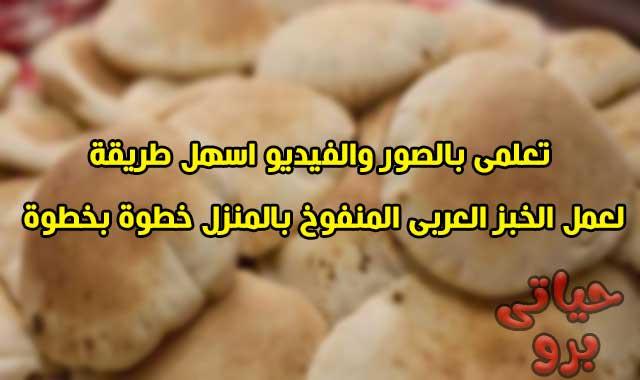 بالصور والفيديو طريقة عمل الخبز العربى المنفوخ بالمنزل خطوة بخطوة.