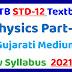 GSSTB Textbook STD 12 Physics Part-2 Gujarati Medium PDF | New Syllabus 2020-21 - Download