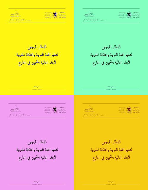 الاطارالمرجعي لتعليم اللغة العربية والثقافة الامازيغية لابناء الجالية المقيمة بالخارج