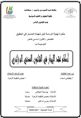 مذكرة ماستر: أحكام عقد الإيجار في القانون المدني الجزائري PDF