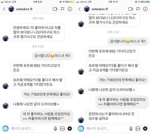 Many Women Who Claim Who Get Instagram DM From Super Junior's Leeteuk