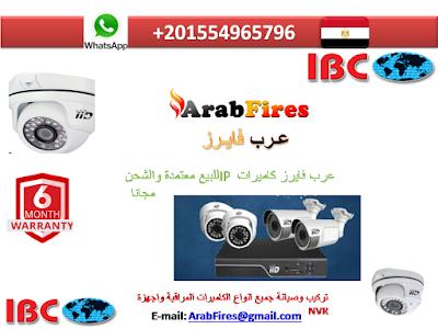 عرب فايرز كاميرات IP للبيع معتمدة والشحن مجانا