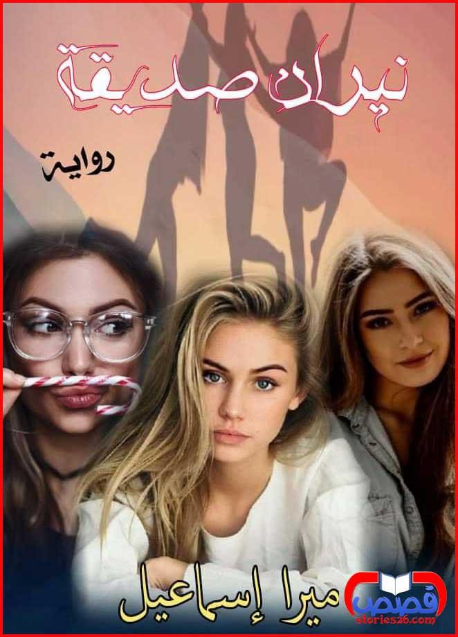 رواية نيران صديقة بقلم ميرا إسماعيل