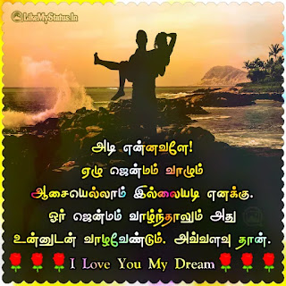 Tamil love proposal Kavithai Image
