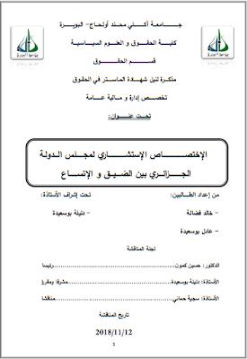مذكرة ماستر : الإختصاص الإستشاري لمجلس الدولة الجزائري بين الضيق والإتساع PDF