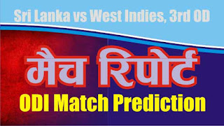 Sri Lanka vs West Indies 3rd ODI Match Prediction Who will win today #SLvWI2020