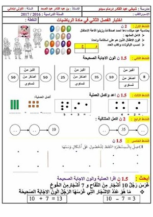 اختبارات السنة الأولي ابتدائي في الرياضيات الفصل الثاني 2017-2018 الجيل الثاني