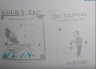 Thai Lottery 2d Paper Magazines For 01-10-2018
