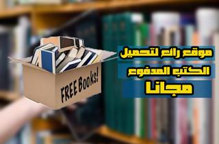موقع لتحميل إي كتاب مدفوع مهما بلغ تمنه مجانا