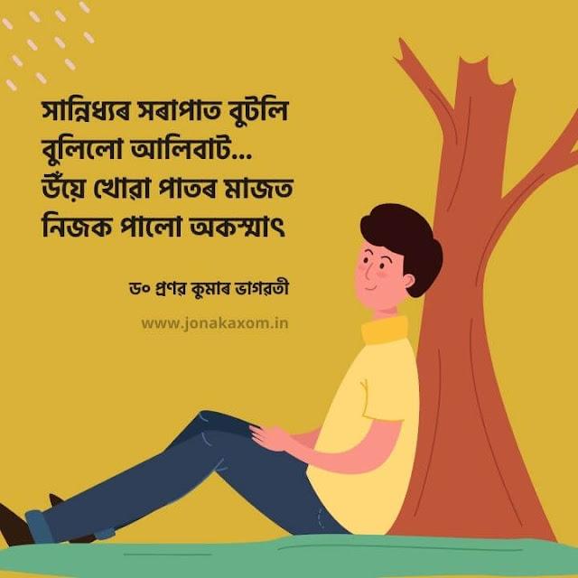 Assamese Meme Caption | Best Assamese Poem