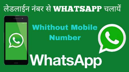 "How to use ""WhatsApp"" using landline Number without mobile Number"