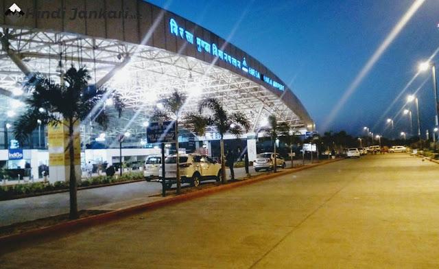 Ranchi Airport