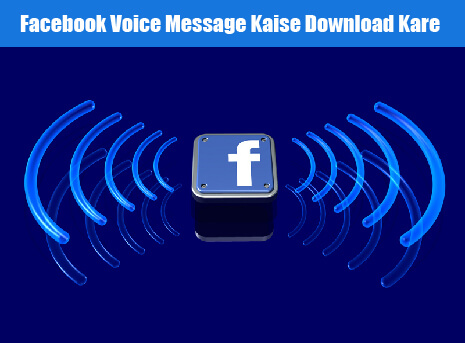 facebook-voice-message-kaise-download-kare