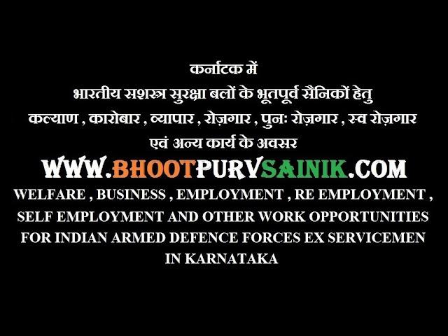 EX SERVICEMEN WELFARE BUSINESS EMPLOYMENT RE EMPLOYMENT SELF EMPLOYMENT IN KARNATAKA कर्नाटक में भूतपूर्व सैनिक कल्याण कारोबार व्यापार रोज़गार पुनः रोज़गार स्व - रोज़गार