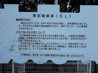 津偕楽公園のD51の説明