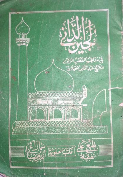 download manaqib lujainud dani syaikh abdul qadir al-jailani