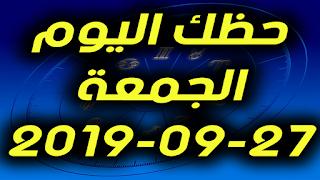 حظك اليوم الجمعة 27-09-2019 -Daily Horoscope