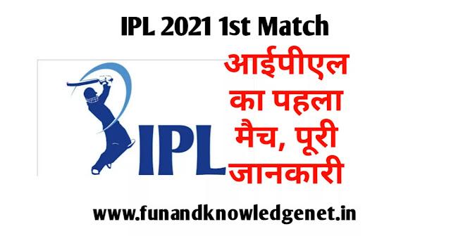 IPL 2021 Ka 1st Match Kiska Hai   आईपीएल 2021 का पहला मैच किसका है