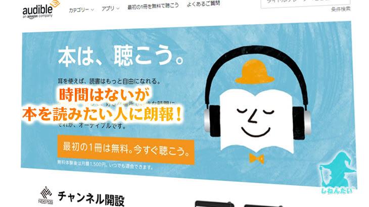 耳で聴く本Amazonオーディブル(Audible)で効率良く本を読もう!特徴・費用・使い方などわかりやすく説明:30日間無料体験あり