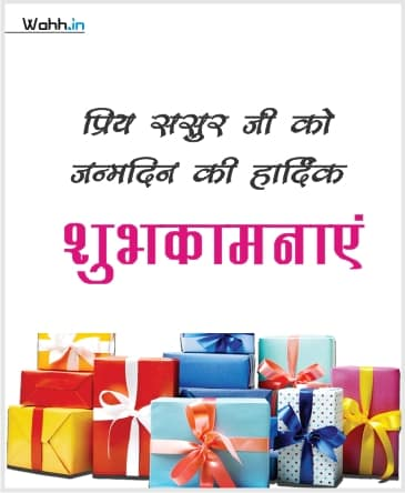 Father In Law Birthday Images Wishes In Hindi