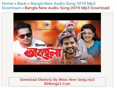 Obohela (অবহেলা) By Milon Banagla New Song Lyrics download