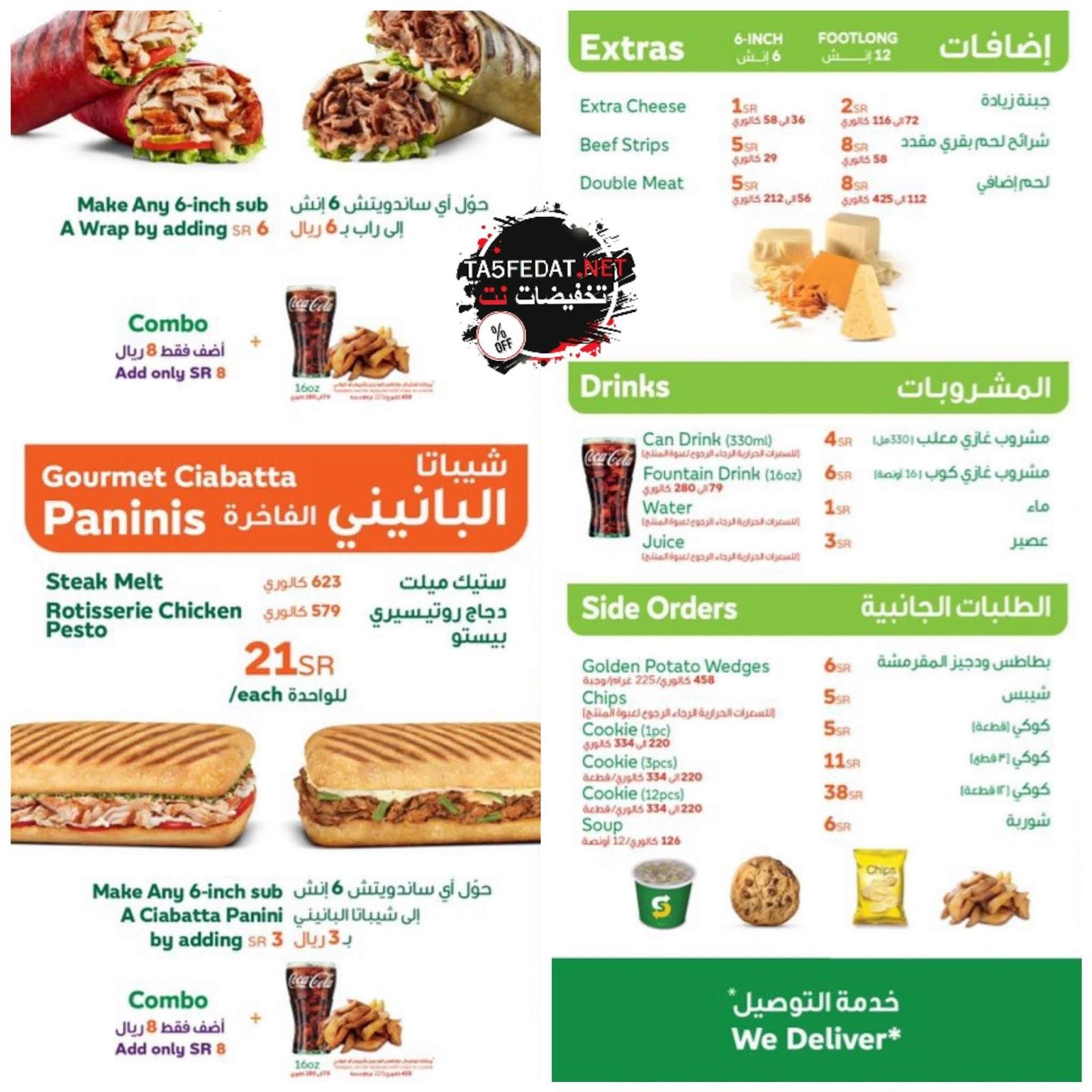 قائمة طعام منيو مطعم صب واي Subway
