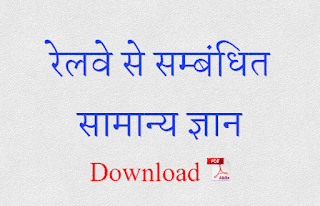 railway hindi gk pdf download
