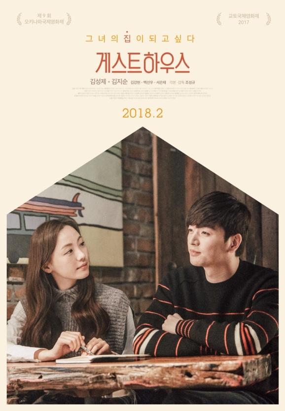 Sinopsis Guest House / Geseuteu Hawuseu (2017) - Film Korea