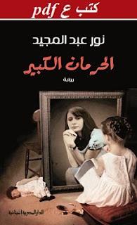 تحميل رواية الحرمان الكبير pdf نور عبد المجيد