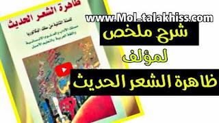 شرح ملخص مؤلف ظاهرة الشعر الحديث أحمد المعداوي المجاطي