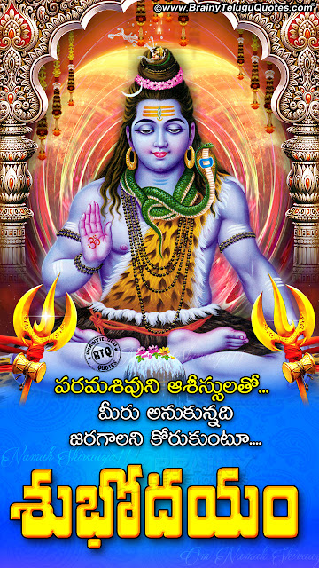 telugu quotes, bhakti information in telugu, daily telugu bhakti greetings, telugu mantraalu, lord shiva hd wallpapers,