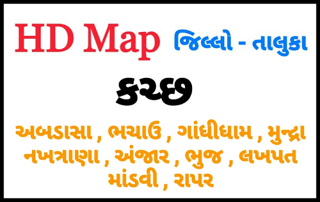 KUTCHH DISTRICT MAP WITH TEHSIL (TALUKA) MAP NEW - DOWNLOAD PDF