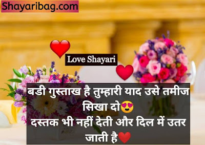 Pyar Bhari Romantic Love Shayari