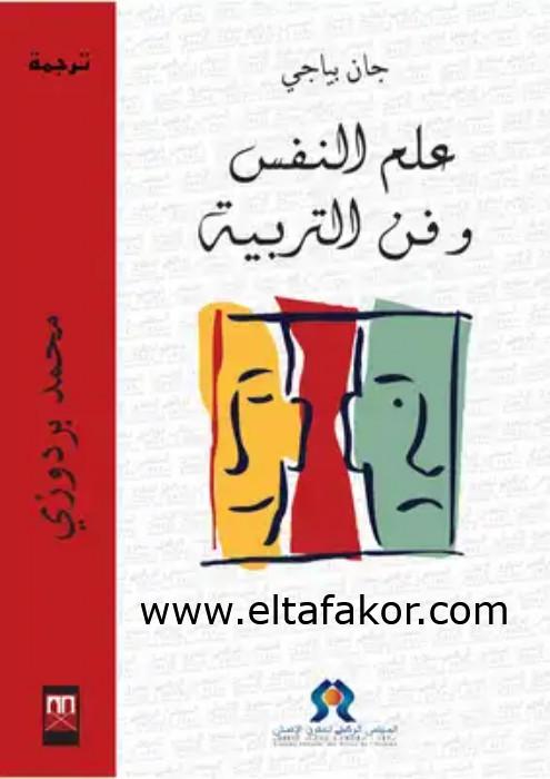 تحميل كتاب علم النفس وفن التربية جان بياجي ترجمة محمد بردوزي