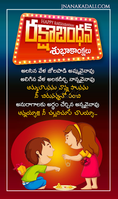 telugu rakshabandhan greetings-happy rakshabandhan wallpapers, rakshabandhan whats app magical greetings