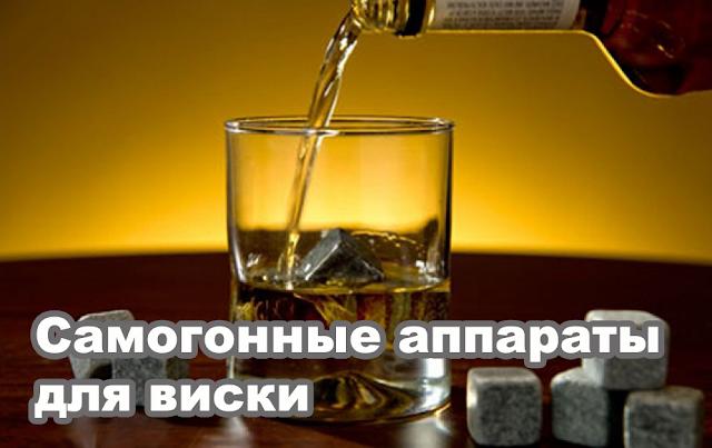 Самогонные аппараты для виски