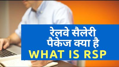 RAILWAY SALARY PACKAGE ( RSP ) क्या है। 2