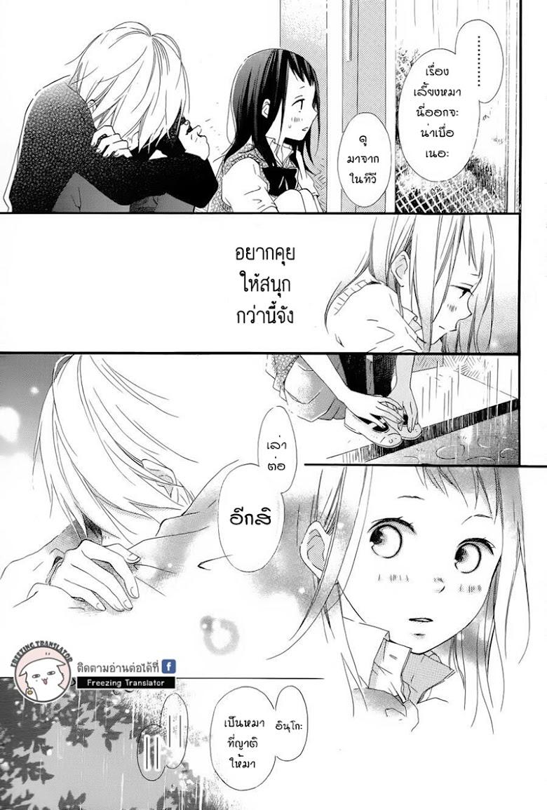Akane-kun no kokoro - หน้า 29