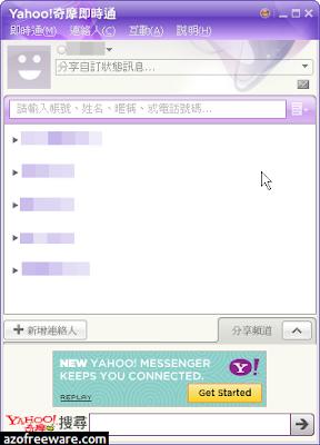 Yahoo!奇摩即時通 11.5.0.228 離線安裝中文版 (免安裝版) - 初學者愛用的即時傳訊工具 - 阿榮福利味 - 免費軟體下載