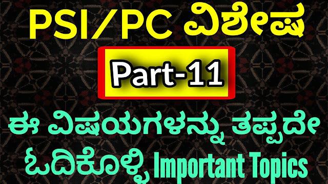SBK KANNADA KARNATAKA PSI/PC 2019 MODEL PAPER - 11