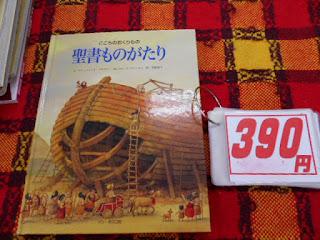 中古本 聖書ものがたり390円