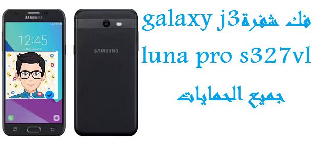 فك شفرة Galaxy J3 Pro S327VL  جميع الحمايات مجانا