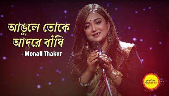 Angule Toke Adore Bandhi Lyrics (আঙুলে তোকে আদরে বাঁধি) Monali Thakur - Bengali Lyrics