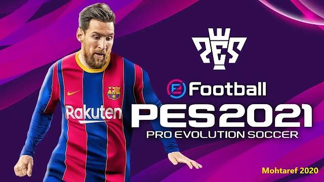 تحميل لعبة بيس PES 2022 للاندرويد بدون نت من ميديا فاير APK