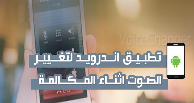 تعرف علي كيفية تغير الصوت اثناء المكالمات