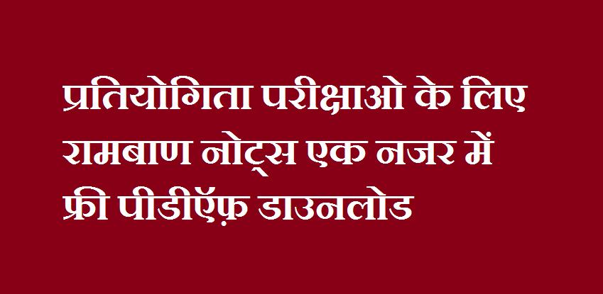 Non Verbal Reasoning In Hindi PDF